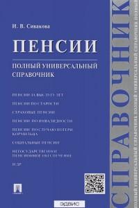 Пенсии Полный универсальный Справочник Сивакова