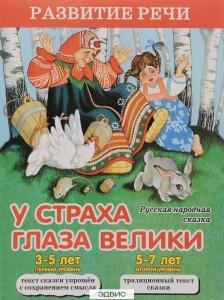 У страха глаза велики Развитие речи Двухуровневое чтение Книга Серова