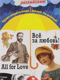 Все за любовь антикризисный английский Книга Скляр