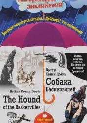 Собака Баскервилей антикризисный английский Книга Дойль