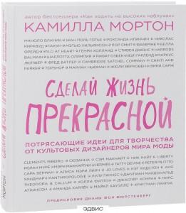 Сделай жизнь прекрасной Книга Мортон
