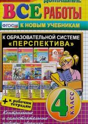 Все домашние работы к новым учебникам Перспектива 4 класс Учебное пособие Иванова ИВ