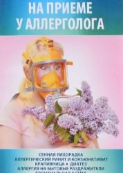 На приеме у аллерголога Книга Шабанова