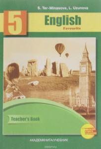 Английский язык Книга для учителя 5 кл Методика Тер-Минасова СГ Узунова ЛМ 16+