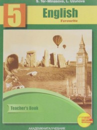 Английский язык 5 Класс Книга для учителя Методика Тер-Минасова