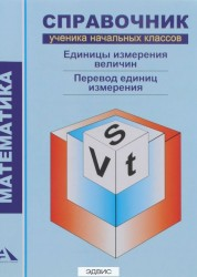Математика Справочник ученика начальных классов Единицы измерения величин Перевод единиц измерения Пособие Чуракова РГ 6+