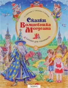 Сказки волшебника Могусама Книга Терентьева
