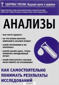 Анализы Как самостоятельно понимать результаты исследований Книга Звонков Андрей 16+