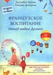 Французское воспитание Метод мадам Дольто Книга Брами