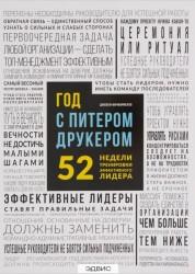 Год с Питером Друкером Книга Мачиариелло 12+