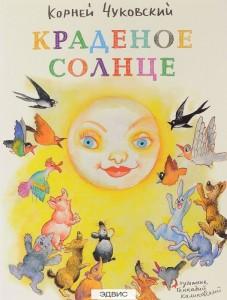 Краденое солнце Книга Чуковский 0+