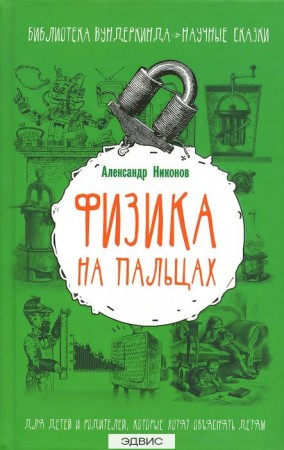 Физика на пальцах Книга Никонов Александр 12+