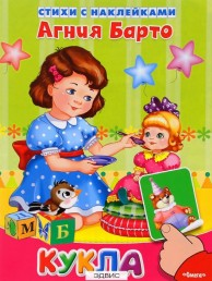 Кукла Стихи с наклейками Книга Барто Агния 2+