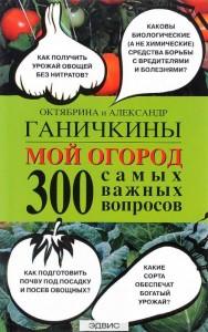 Мой огород 300 самых важных вопросов Книга Ганичкины