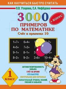 Математика 3000 примеров + бонус Счет в пределах 10 1 класс Как научиться быстро считать Пособие Узорова ОВ 6+