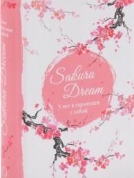 Sakura dream 5 лет в гармонии с собой Пятибук 12+