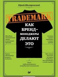 TRADEMARK Как бренд менеджеры делают это Книга Шкляревский 12+