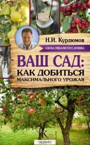 Ваш сад как добиться максимального урожая садовая смекалка Книга Курдюмов 12+