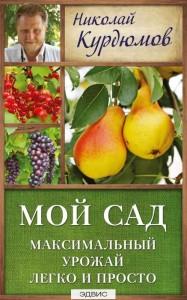Мой сад Максимальный урожай легко и просто Книга Курдюмов