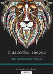 В царстве зверей мир магических узоров Книга Полбенникова