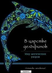 В царстве дельфинов Мир магических узоров Книга Полбенникова