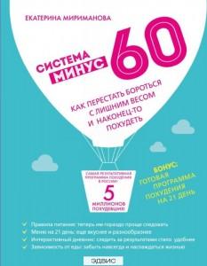 Система минус 60 Как перестать бороться с лишним весом и наконец то похудеть Книга Мириманова 12+