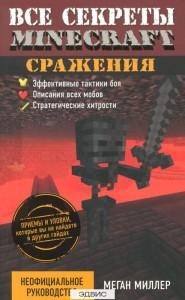 Все секреты Minecraft сражения Книга Миллер Меган 6+