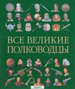Все великие полководцы Книга