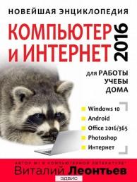 Новейшая энциклопедия Компьютер и интернет 2016 Книга Леонтьев