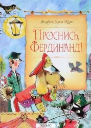 Проснись Фердинанд Книга Керн