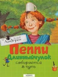 Пеппи Длинный чулок собирается в путь Книга Линдгрен Астрид 0+