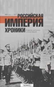 Российская империя Хроники в фактах,рейтингах и иллюстрациях Книга