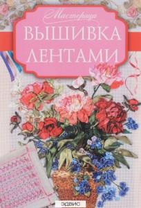 Вышивка лентами Книга Медведева