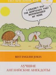 Лучшие английские анекдоты Книга Дзюба С 16+