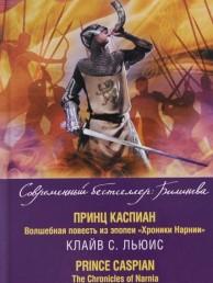 Принц Каспиан волшебная повесть из эпопеи Хроники Нарнии The Chronicles of Narnia Prince Caspian Книга Льюис Клайв 6+