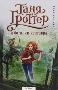 Таня Гроттер и ботинки кентавра Книга Емец Дмитрий 16+