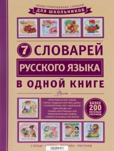 Русский язык 7 словарей в одной книге Пособие Недогонов Д 6+
