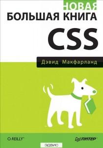 Новая большая книга CSS Книга Макфарланд Дэвид 12+