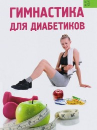 Гимнастика для диабетиков Книга Иванова