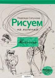 Рисуем на коленке Животные Книга Сапунова 12+