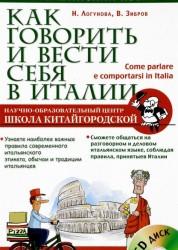 Как говорить и вести себя в Италии с СD Книга Логунова 5-699-85255-0
