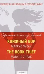 Книжный вор The book Thief Книга Зусак Маркус 16+