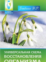 Универсальная схема восстановления организма Книга Бикбаева
