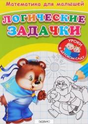 Логические задачки математика для малышей Книга Шестакова 4+
