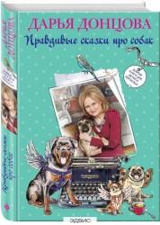 Добрые книги для детей и взрослых Правдивые сказки про собак Книга Донцова 16+