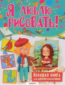 Я люблю рисовать Большая книга для девочек и мальчиков Книга Феданова