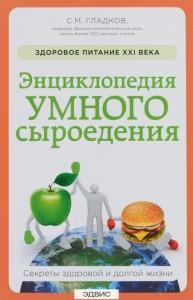 Энциклопедия умного сыроедения Книга Гладков