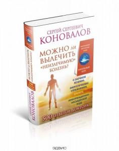Можно ли вылечить неизлечимую болезнь Книга Коновалов 12+