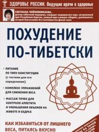 Похудение по тибетски Книга Как избавиться от лишнего веса питаясь вкусно Книга Чойжинимаева 12+