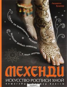 Мехенди искусство росписи хной пошаговые мастер классы Книга Кушнир 12+